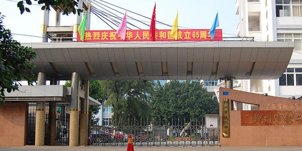 广西柳州市铁二中学