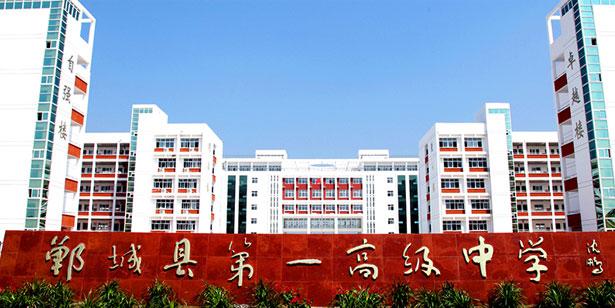 河南郸城第一高级中学